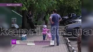 видео Діти в автомобілі: правила перевезення дітей в Україні та Європі