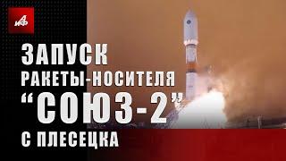 Запуск ракеты-носителя «Союз-2» с Плесецка