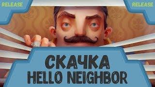 Де і Як скачати гру Hello Neighbor v1.1 (Привіт Сусід ) ✔Flermn✔