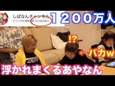 あやなんにチャンネル登録者数日本一になってるドッキリ仕掛けたら面白すぎたwww