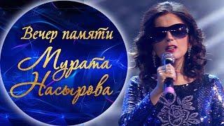 Диана Гурская - Восточная (Вечер памяти Мурата Насырова)