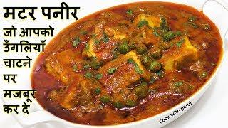 ऐसी मटर पनीर जो न खायी होगी न बनायीं होगी Mughlai Matar Paneer Recipe | Matar Paner recipe in Hindi