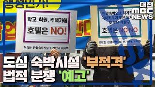 세종 도심 숙박시설 사실상 '부적격'..소송 예고/대전…