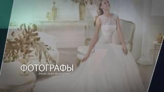 Hot Wedding — свадебный портал №1 в Украине