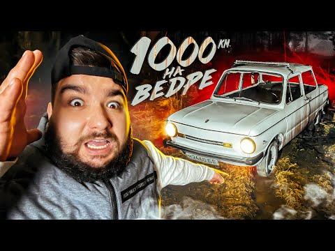 ПРОЕДЬ 1000 км на РЖАВОМ ВЕДРЕ, чтобы ВЫЖИТЬ ЧЕЛЛЕНДЖ!