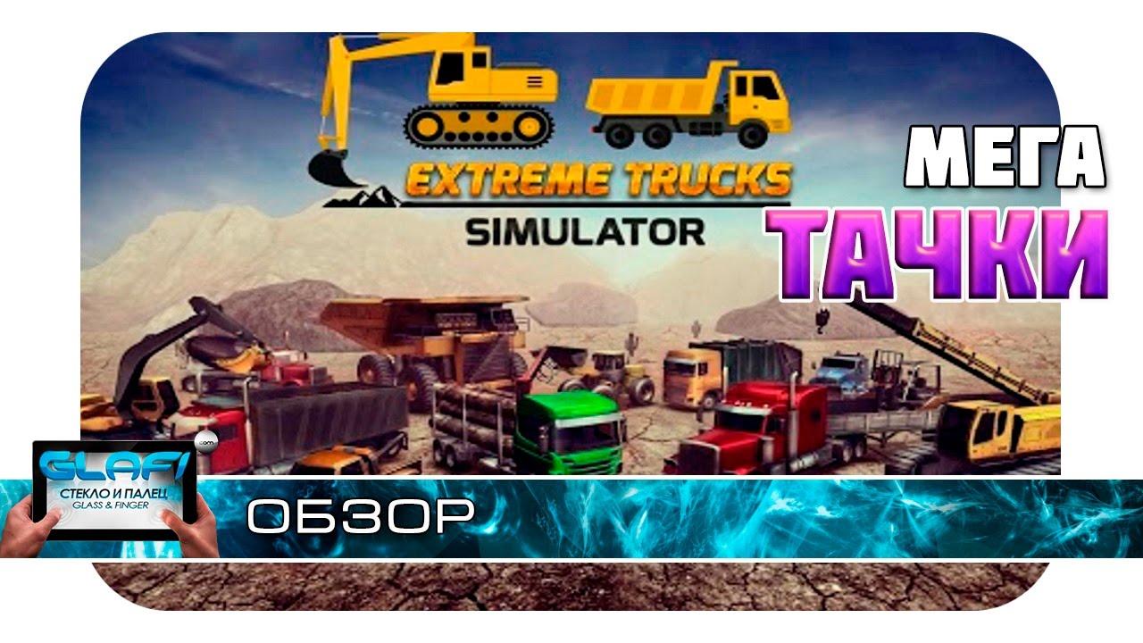Extreme Trucks Simulator - Симулятор спецтехники на Android и iOS