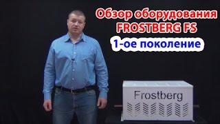 Обзор холодильного оборудования для цветов Frostberg FS