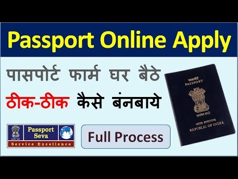 Indian Passport  | How To Apply For Fresh Indian Passport Online {2020}