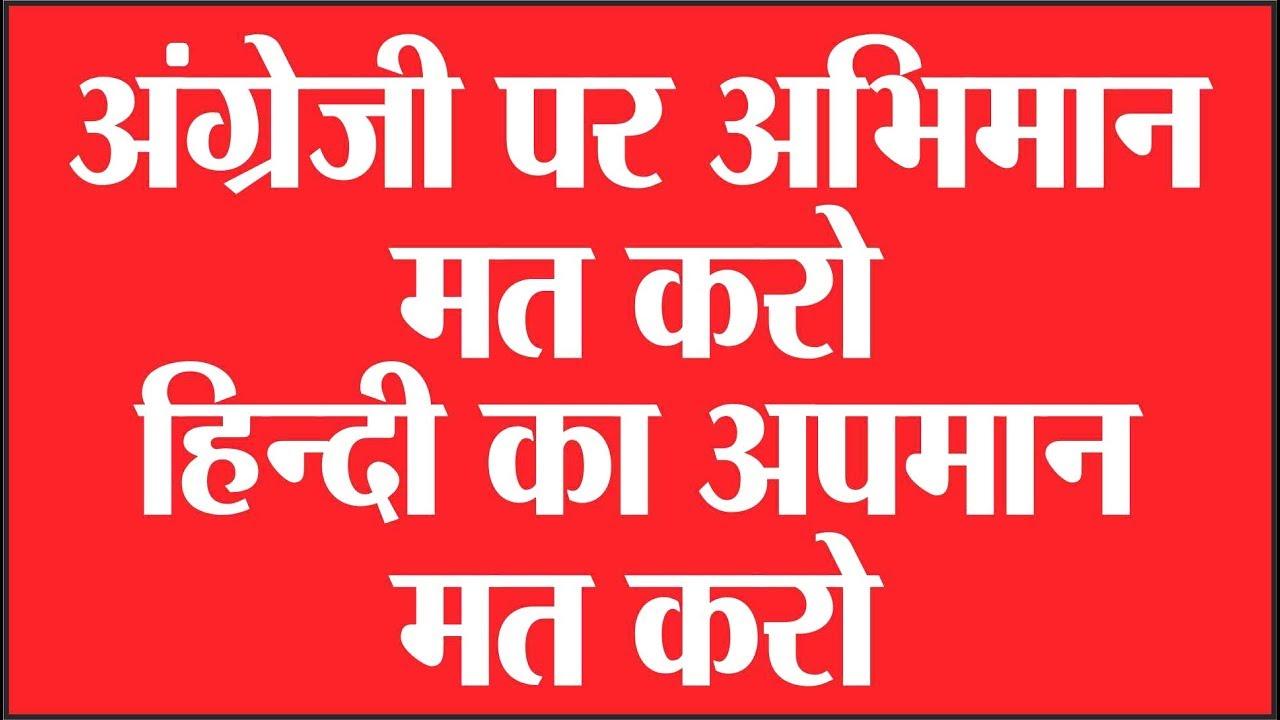 अंग्रेजी पर अभिमान मत करो , हिंदी का अपमान मत करो