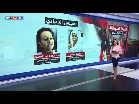 المرأة السودانية.. شريكة المرحلة  - 20:54-2019 / 9 / 5