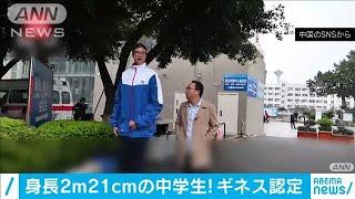 中国で身長2.21mの中学生 ギネス世界記録に認定(2020年11月19日) - YouTube