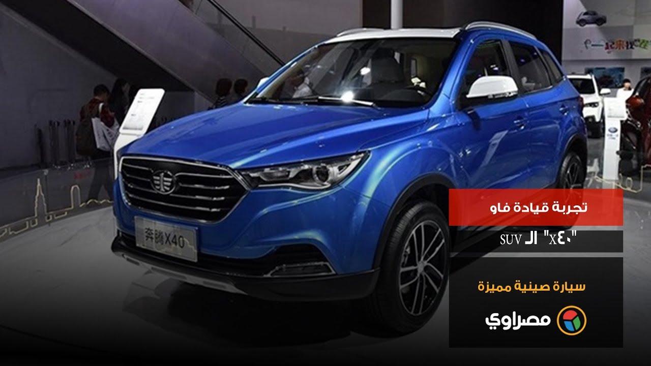 تجربة قيادة فاو X40 الـ Suv سيارة صينية مميزة Youtube