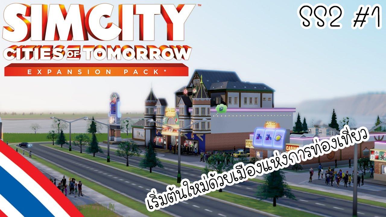 [ไทย] Simcity 5 Season 2 #1 เริ่มต้นใหม่ด้วยเมืองแห่งการท่องเที่ยว