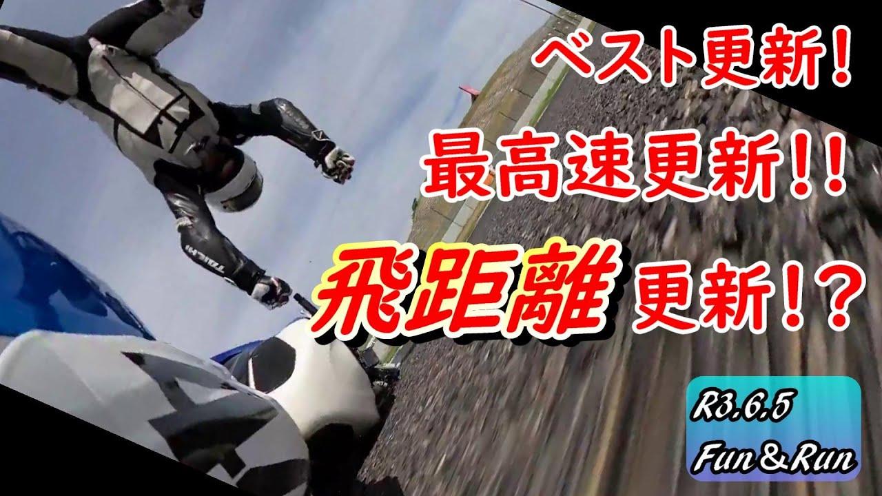 人って飛べるんだなぁ・・・【R3.6.5Fun&Run】【YZF-R1】