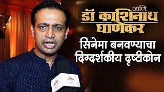 Aani...Dr.Kashinath Ghanekar   Director Abhijit Deshpande's Process Behind Making Film   8 Nov 2018