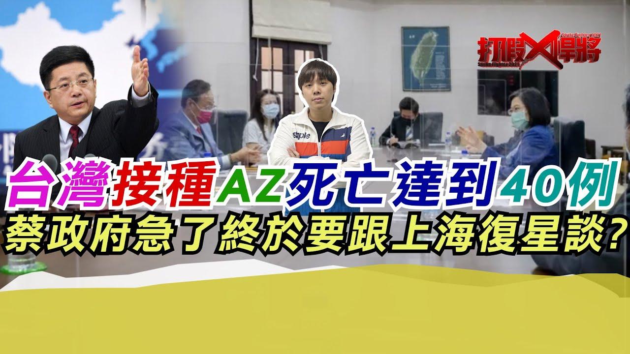 台灣接種AZ死亡達到40例 蔡政府急了終於要跟上海復星談?|寒國人