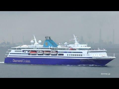 元洋上大学のクルーズ船下関初寄港  GLORY SEA - Diamond Cruises passenger ship