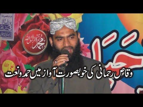 Janab Waqas Rehmani Ki Khobsoorat Awaz Main Hamad O Naat-Ishfaq Islamic Sahiwal