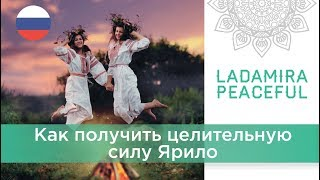 Бог Ярило. Древние славянские традиции. Урок 1 – Ладамира