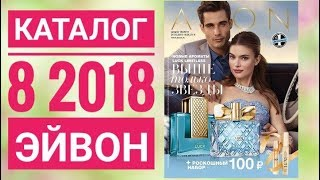 ЭЙВОН КАТАЛОГ 8 2018 РОССИЯ|ЖИВОЙ КАТАЛОГ СМОТРЕТЬ ОНЛАЙН|СУПЕР НОВИНКИ CATALOG 8|AVON СКИДКИ АКЦИИ