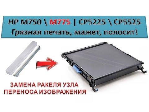 #112 Принтер HP M775 \ M750 | CP5225 \ CP5525 | Замена ракеля узла ленты переноса | Грязная печать