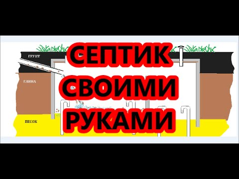 видео: КАНАЛИЗАЦИЯ  ДЛЯ ДОМА ИЛИ ДАЧИ СВОИМИ РУКАМИ