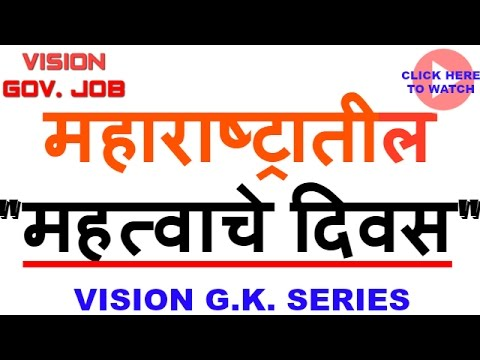 || Important days celebrated in Maharashtra || general knowledge for mpsc ||