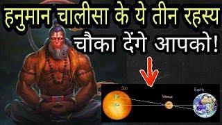 Mysteries hidden in hanuman chalisa. (Hindi)