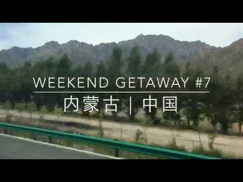 WEEKEND GETAWAY #7 - Inner Mongolia  (内蒙古)June.2014
