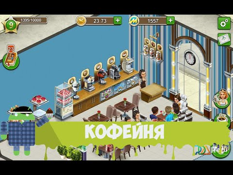 кофейня скачать игру на андроид бесплатно