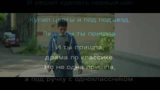 Караоке: Баста - Выпускной (Медлячок)