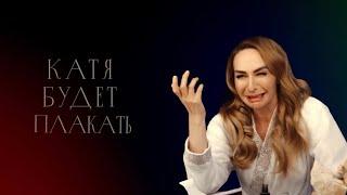 Смотреть клип Red Square Ft. Паша Руденко - Катя Будет Плакать