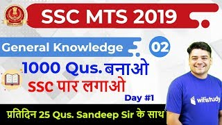 6:00 PM - SSC MTS 2019 | GK by Sandeep Sir | 1000 Expected Questions (Day #1)