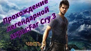 Прохождение легендарной игры : Far Cry 3 (часть 3)