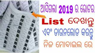 """Odia"" How to check voter card list in odisha 2019 list."