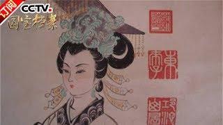 《国宝档案》 20170519 川北寻奇——武后真容 | CCTV-4
