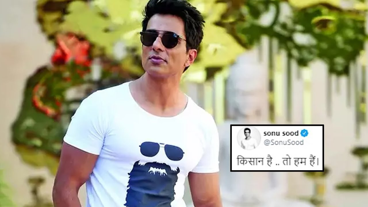 Sonu Sood supports farmers' protest, says 'Kisaan Hai Toh Hum Hai' - YouTube