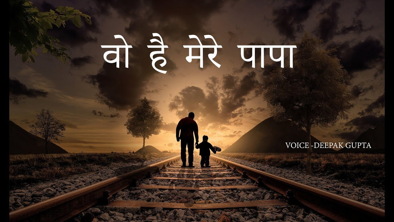 Hindi Poem On Papa Wo Hai Mere Papa Love You Papa Youtube