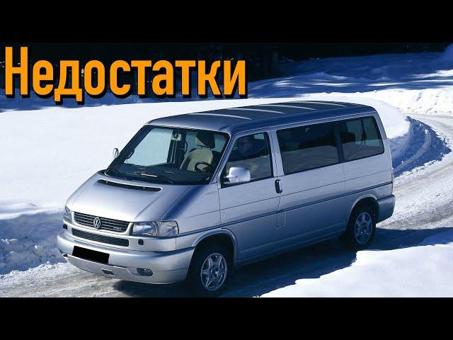 с пробегом фольксваген транспортер т 4