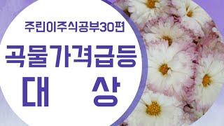 주린이주식공부30편.◆◆ 대상◆◆  청정원...미원..…