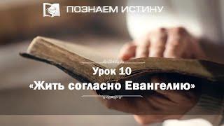 Жить согласно Евангелию | Познаем истину