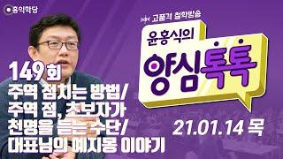 [양심톡톡 Live] 210114(목)_양심덕후들의 종교철학 도가리 방송_149회