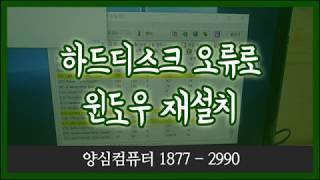 하드디스크 오류로 인한 윈도우 재설치 도봉구 창동 컴퓨…