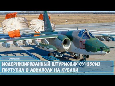 Модернизированный самолет Су-25СМ3 поступил в авиационный полк дислоцированный на Кубани