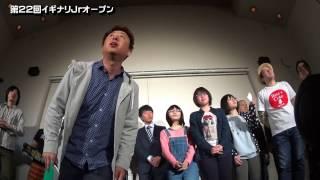 仙台で開催!誰でも参加できる無料お笑いライブ「イギナリJrオープン」 ...