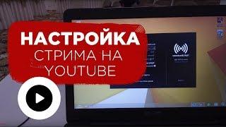 Как настроить прямую трансляцию через Youtube канал. Прямые видео трансляции | Prosto.Film