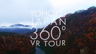 【360° VR】TOHOKU JAPAN TOUR MOVIE / JR只見線第一只見川橋梁