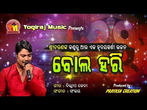 New Released  Odia bhajan || BOLA HARI !!ବୋଲୋ ହରି... !!SRICHARAN||By Yogiraj Music