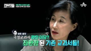 국정교과서 최종본 공개! 좌우를 가리지 않고 쏟아지는 비판!