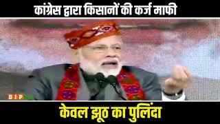 कांग्रेस द्वारा किसानों की कर्जमाफी केवल झूठ का पुलिंदा है : पीएम मोदी,